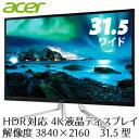 Acer 31.5型 4K HDR 対応 液晶 モニター E