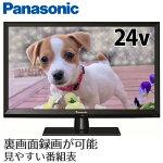 24V型地上・BS・110度CSデジタルハイビジョン液晶テレビVIERA(ビエラ)パナソニックTH-24G300