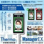 非接触温度計検温非接触型温度計ThermoManagerEXサーモマネージャーEX非接触式検知器TOA-TMN-2000簡単便利