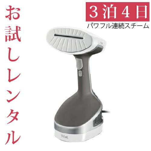 【レンタル】 3泊4日 衣類スチーマー アクセススチーム ホワイト ティファール DT8110J0