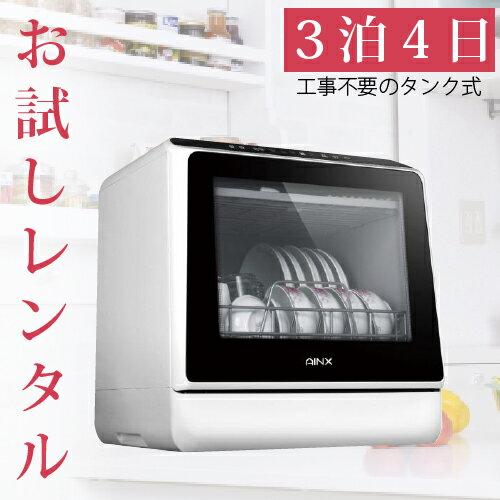 【レンタル】 3泊4日 AINX 設置工事不要 タンク式食器洗乾燥機 Smart Dish Washer AX-S3W