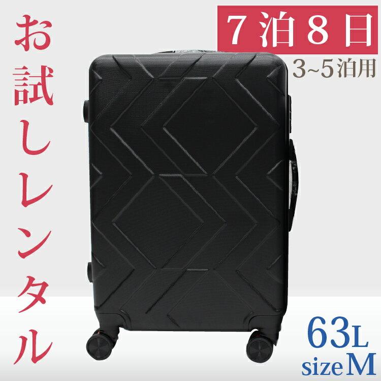 【レンタル】 7泊8日 送料無料 キャリーケース スーツケース ヒロコーポレーション キャリーケースC M BK キャリーケースC ブラック