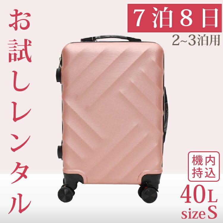 【レンタル】 7泊8日 送料無料 キャリーケース スーツケース ヒロコーポレーション キャリーケースD S PK キャリーケースD ピンク