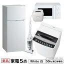 新生活 一人暮らし 家電セット 冷蔵庫 洗濯機 電子レンジ