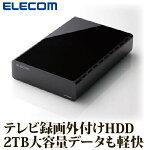 テレビ録画向け外付けHDDタテ置きヨコ置き大容量2TB動画写真エレコムELD-FTV020UBK