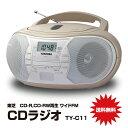 東芝 CD-R CD-RW 再生 ワイドFM AM CDラジオ 持ち運び らくらく 簡単 操作 習い事 英語 ダンス 停電 防災 プレゼント TY-C11 ベージュ・・・