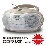 東芝 CD-R CD-RW 再生 ワイドFM AM CDラジオ 持ち運び らくらく 簡単 操作 習い事 英語 ダンス 停電 防災 プレゼント TY-C11 ベージュ