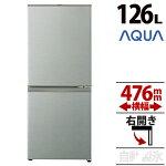 AQR-13J-S冷蔵庫ブラッシュシルバー[2ドア/右開きタイプ/126L][冷凍室46L]