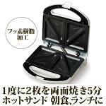 Wホットサンドメーカープレスサンドメーカーパン焼きライソンKDHS-007W