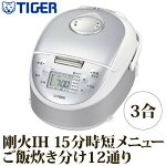 IH炊飯ジャー炊き立てサテンホワイトタイガーJPF-A550