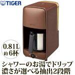 コーヒーメーカーテイストマイスタータイガーADC-A060-TD