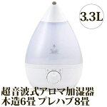 送料無料(一部地域除く)超音波式アロマ加湿器アピックスFSWD-1200WH