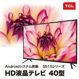 テレビ 40インチ 液晶テレビ 新品 一人暮らし 外付けHDD録画機能付き 裏番組録画対応 Android TV スマートテレビ ネット動画サービス対応 40型 新生活 ブラック TCL 40S515