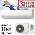 日立HITACHIルームエアコンRAS-W28K10畳・単相100VWシリーズ白くまくん