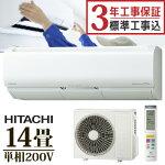 日立HITACHIルームエアコンRAS-X40K2S14畳・単相200VXシリーズ白くまくん