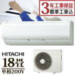 日立HITACHIルームエアコンRAS-X56K2S18畳・単相200VXシリーズ白くまくん