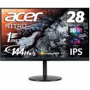 Acer エイサー XV282KKVbmiipruzx ゲーミングディスプレイ 28インチ IPS 4K(3840×2160)1ms 144Hz HDMI2.1搭載 高さ調整 ピボット スイベル ブラック・・・