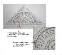 方眼カラー三角定規セット15cm