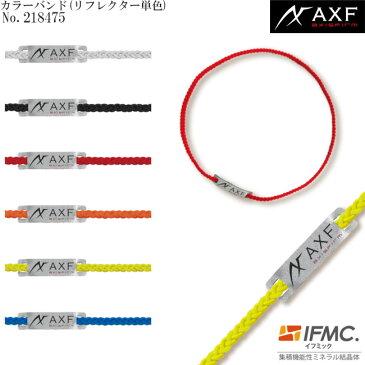 AXF アクセフ 218475 カラーバンド (リフレクター単色) ネックレス IFMC.(イフミック) 【B-ONE】