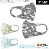 AXFアクセフ2260848洗えるクールマスク接触冷感素材使用モデルデジタル迷彩柄CoolMaskIFMC.(イフミック)加工済み1枚入りAXFロゴ×IFMC.ロゴデザイン【サイズが変わりました】【B-ONE】