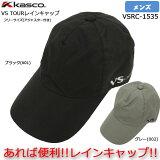 【大特価!!お買い得】【あれば便利!!雨対策】レインキャップVSRC-1535雨用帽子
