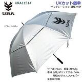 URAGOLF(ユーアールエー)UVカットワンプッシュ式アンブレラ(ベンチレーション付き)URA11514