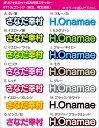 【送料無料】お名前ステッカーオリジナルカット#11 丸ゴシッ...