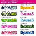 【送料無料】お名前ステッカーオリジナルカット#08 ロマン(...