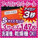 3秒アイロン《 S 》★【乾燥機OK】アイロン☆ラバーシール Sサイズ...