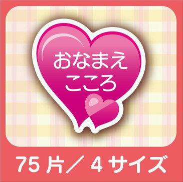 【送料無料】かわいい形のお名前シール#6.かわいいハート(4サイズで75枚)【ラミネート/入学/耐水/防水/かわいい】【楽ギフ_名入れ】