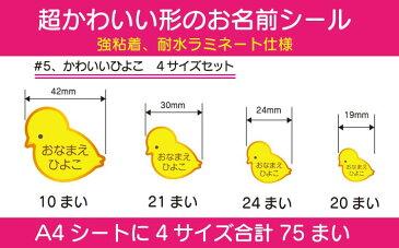 【送料無料】かわいい形のお名前シール#5.かわいいヒヨコ(4サイズで75枚)【ラミネート/入学/耐水/防水/かわいい】【楽ギフ_名入れ】