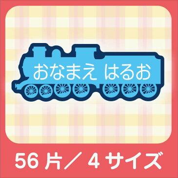 【送料無料】かわいい形のお名前シール#4.かわいい機関車(4サイズで56枚)【名前シール/おなまえシール/ネームシール/ラミネート/入学/耐水/防水/かわいい】【楽ギフ_名入れ】