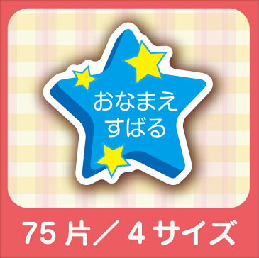 【送料無料】かわいい形のお名前シール#2.かわいい星ブルー(4サイズで75枚)【ラミネート/入学/耐水/防水/かわいい】【楽ギフ_名入れ】
