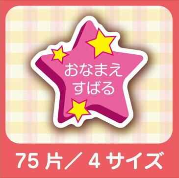 【送料無料】かわいい形のお名前シール#3.かわいい星ピンク(4サイズで75枚)【ラミネート/入学/耐水/防水/かわいい】【楽ギフ_名入れ】