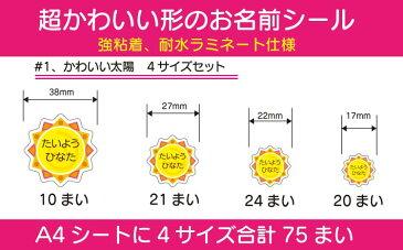 【送料無料】かわいい形のお名前シール#1.かわいい太陽(4サイズで75枚)【ラミネート/入学/耐水/防水/かわいい】【楽ギフ_名入れ】