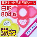【耐水/防水】算数セット用 お名前シール/ ネームシール (804枚の大容量!)