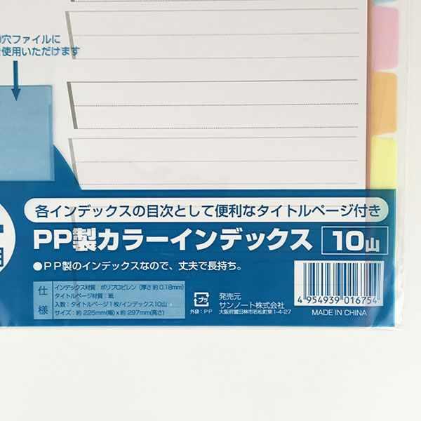 インデックスシート PP製 A4サイズ 30穴 タイトル1枚・インデックス10枚(10山)