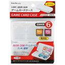 ゲームカードケース 3DS・DS用 ホワイト
