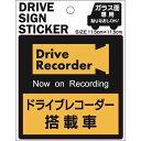 100円雑貨&日用品卸-BABABAで買える「ドライブステッカー ドライブレコーダー 角」の画像です。価格は110円になります。