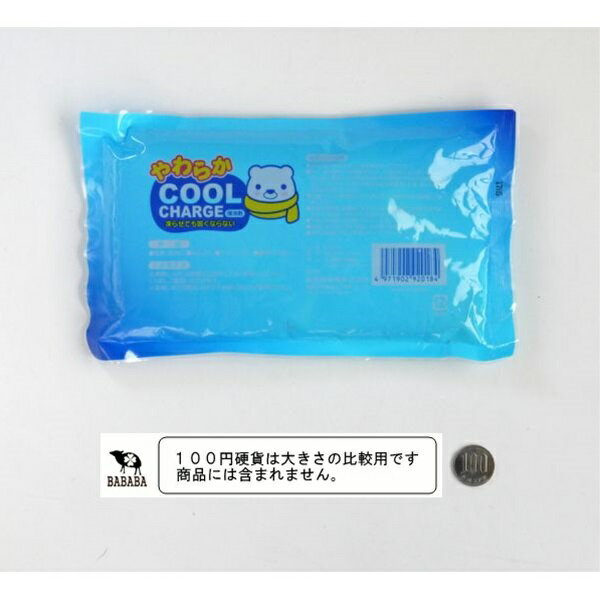 保冷剤(固くならない) やわらかクールチャージ 400g