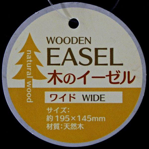 イーゼル 木製 ワイド