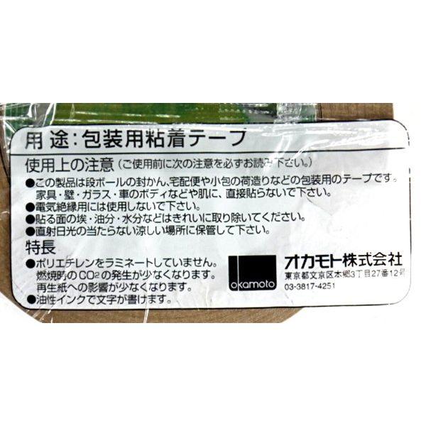 ガムテープ(クラフトテープ) ラミレス 幅5cm×長さ50m