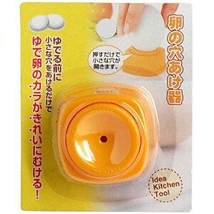 ゆで卵のカラがきれいにむける♪卵の穴あけ器