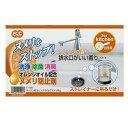 キッチン用 オレンジオイルでヌメリ防止/C1291