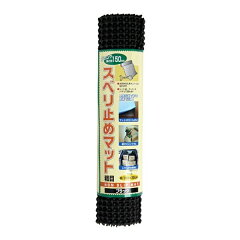 カッターやハサミでお好みの大きさに切れます♪滑り止めマット 粗目 150×30cm ブラック