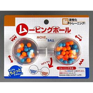知育玩具 ムービングボール