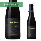 【長野県東御市産ワイン】リュードヴァンヴァンドゥー・ココ