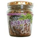 【2019年新商品!】野沢菜たまりのほぐし鮭