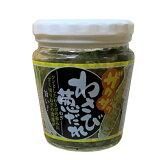 わさび葱だれわさびだれ 茎山葵 茎わさび ツン辛 薬味 万能調味料 観光土産
