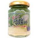 愛してシャインマスカット クリームチーズ【長野県産シャインマスカット使用】ジャム スプレッド 観光土産